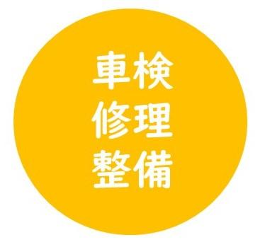 アイコン作成用カーズ(車検修理整備)
